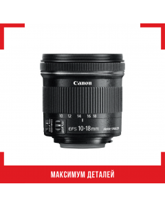 Объектив EF-S 10-18mm f/4.5-5.6 IS STM